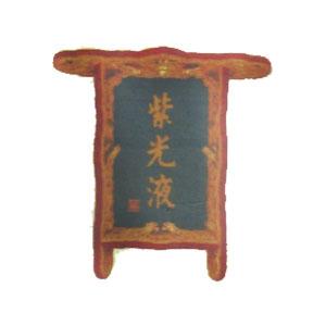 紫光液(Ziguangye)品牌故事
