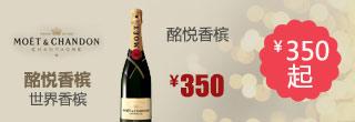 酩悦香槟350