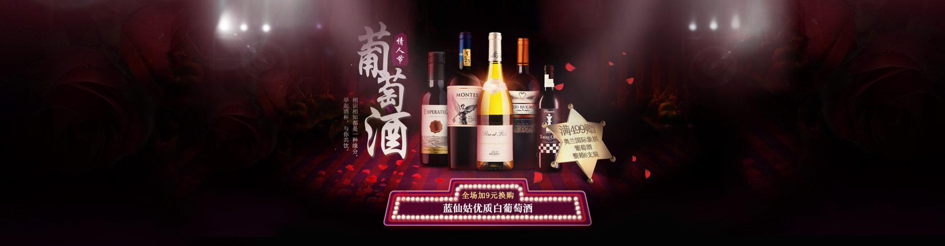 葡萄酒情人节
